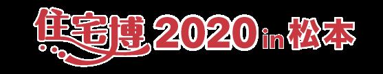 住宅博2020